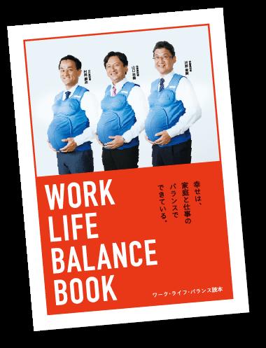 http://www.kyushu-yamaguchi-wlb.com/images/dokuhon/dokuhon.png